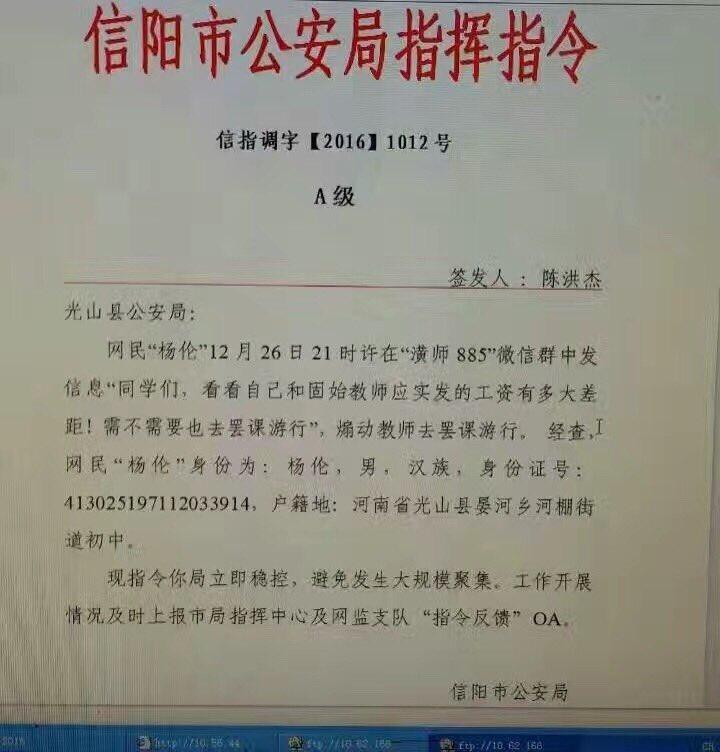 【立此存照】信阳市公安局指挥指令:立即稳控