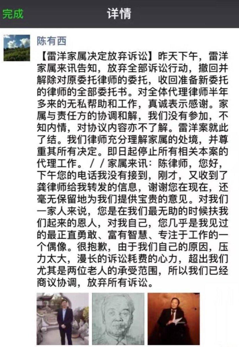"""谭敏涛:即便家属和解 """"雷洋案""""远没有终结"""