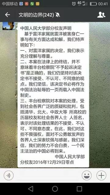 中国人民大学部分校友声明:雷洋家属与官方达成和解