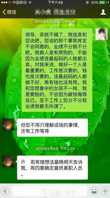 腾讯 | 民生银行事件:勇于抗争的女孩岂能被质疑为情商低