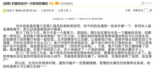 一篇网帖《机智的应对一次职场性骚扰》,来自香山网
