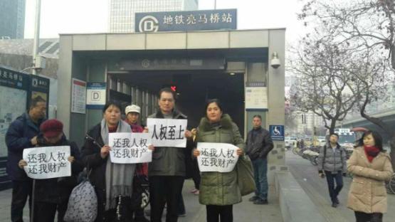 自由亚洲 | 世界人权日在京访民 呐喊促保障人权