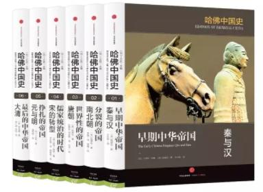 哈佛中国史 (精装版 全六卷) History of Imperial China 三辉图书/中信出版集团