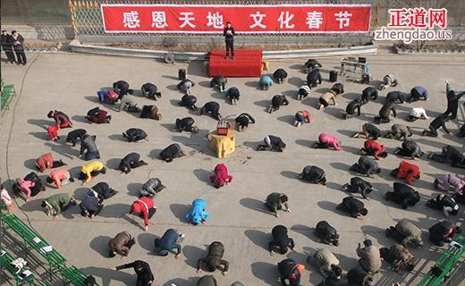 正道农场文化春节。