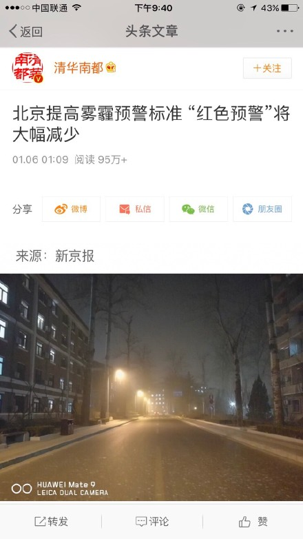 「全国空气质量指数」APP作者收到收到某省环保局「整改通知」红头文件