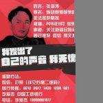 @iyouport: 春节捐出微信红包  陪 #良心犯 家属过年