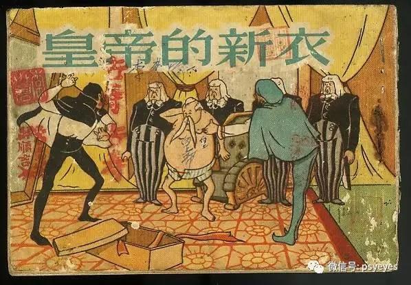 唐映红 | 皇帝在裸奔 他们还批评新衣不合身
