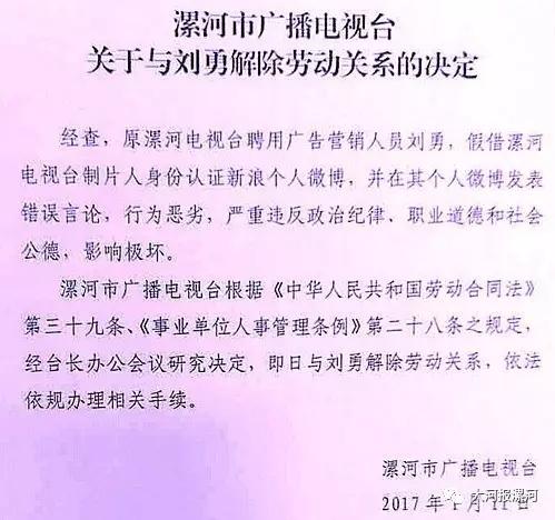 自由亚洲|漯河电视台员工声援邓相超遭停职