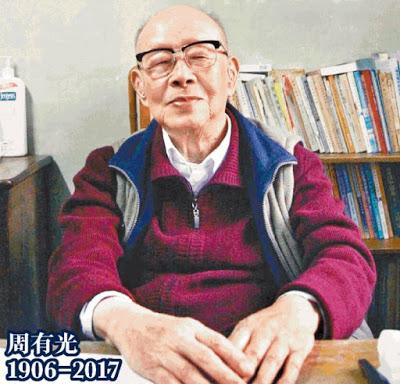 苹果日报 | 由中共追随者变批共者  汉语拼音之父周有光逝世