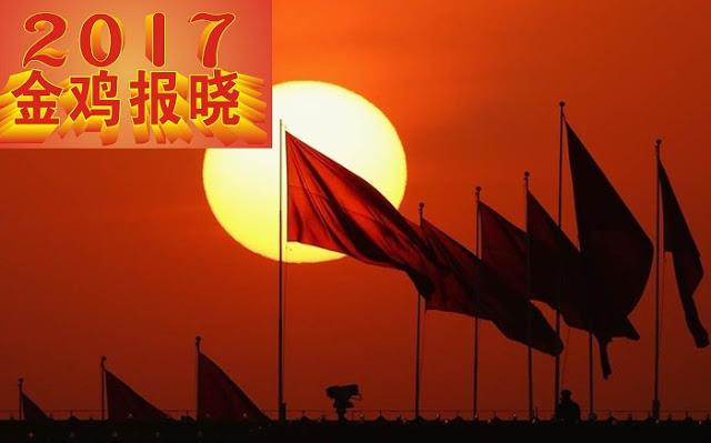 东方日报 | 金鸡报晓 中国面临空前挑战