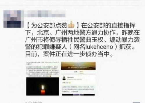 法制晚报 | 网友侮辱除夕牺牲民警并煽动暴力袭警 被刑事拘留
