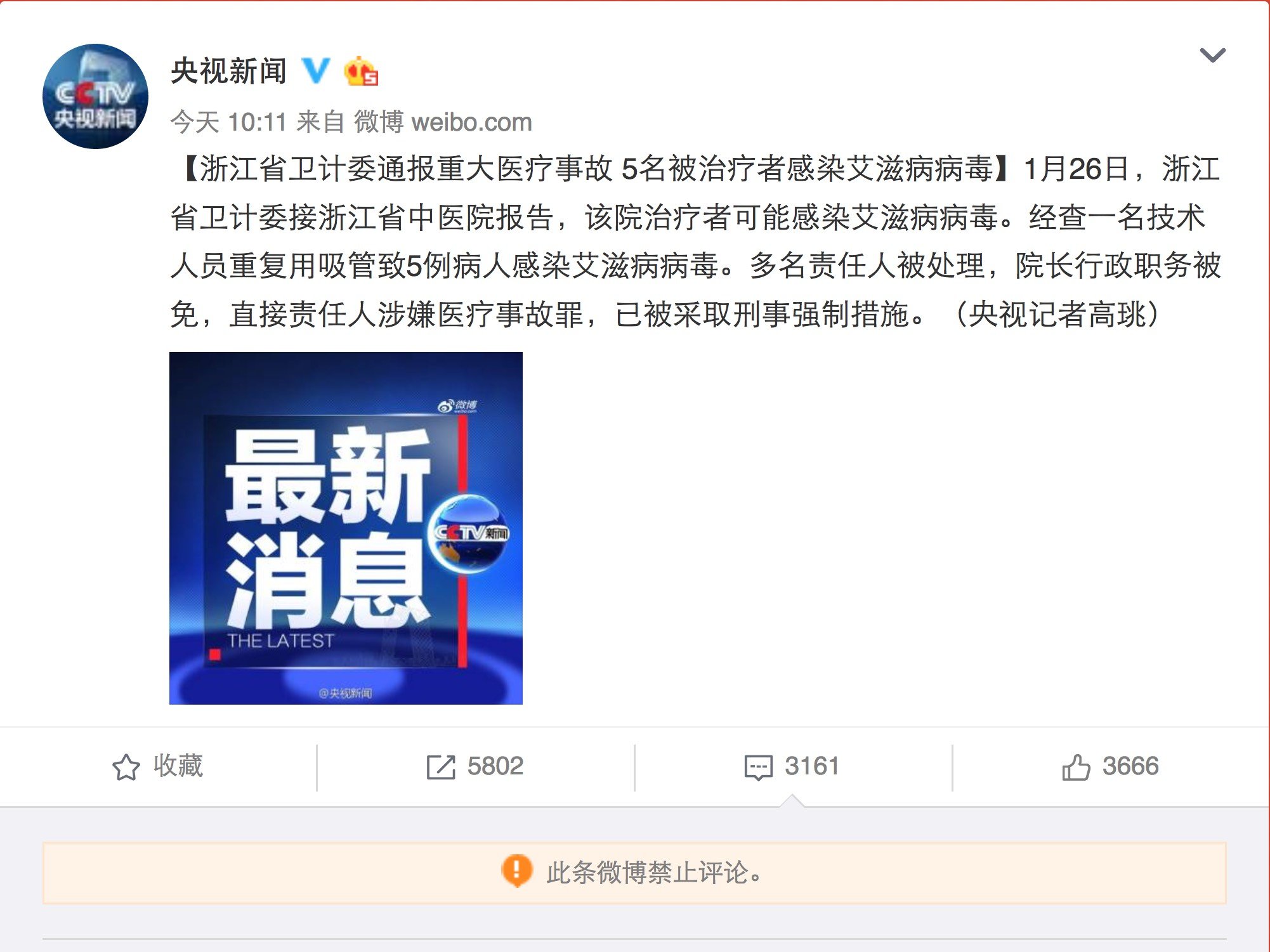 浙江省中医院发生重大医疗事故 部分官媒关闭评论