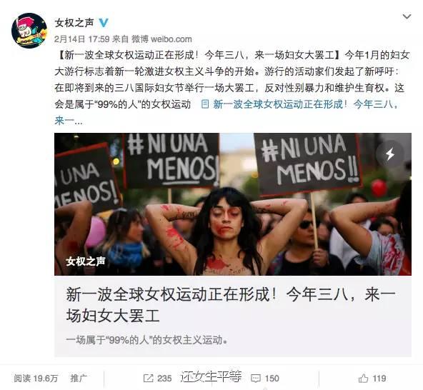 嗅态 | 女权之声的微博可以禁止 已经觉醒的女权思想呢?