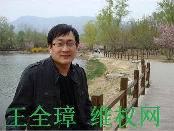 维权网 | 709案通报:王全璋律师被以颠覆国家政权罪起诉