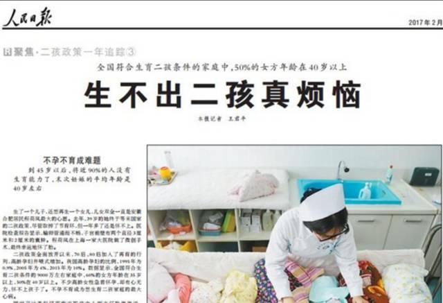新华日报 | 建议工资按比例缴生育基金 生二胎后可取