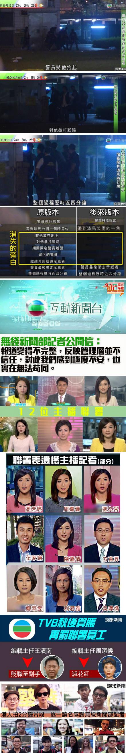 """【立此存照】中共""""正能量""""公开悬赏殴打香港法官杜大卫"""
