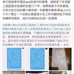 """海涛评论   被强制结扎后 他投入了与""""日杂""""的战斗"""