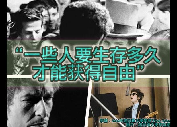 自由亚洲|央视节目自我审查 Bob Dylan歌词被阉割