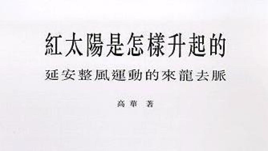 法广 | 大陆出版编辑转售铜锣湾书店禁书被判5年监禁