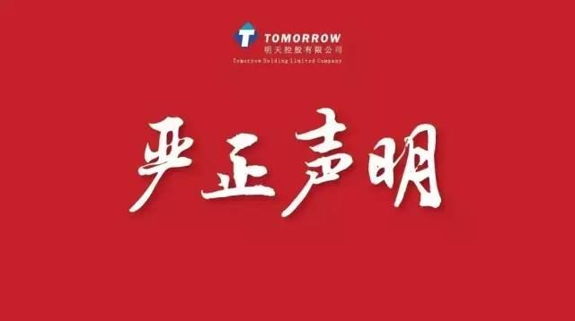 微信   明天控股有限公司声明