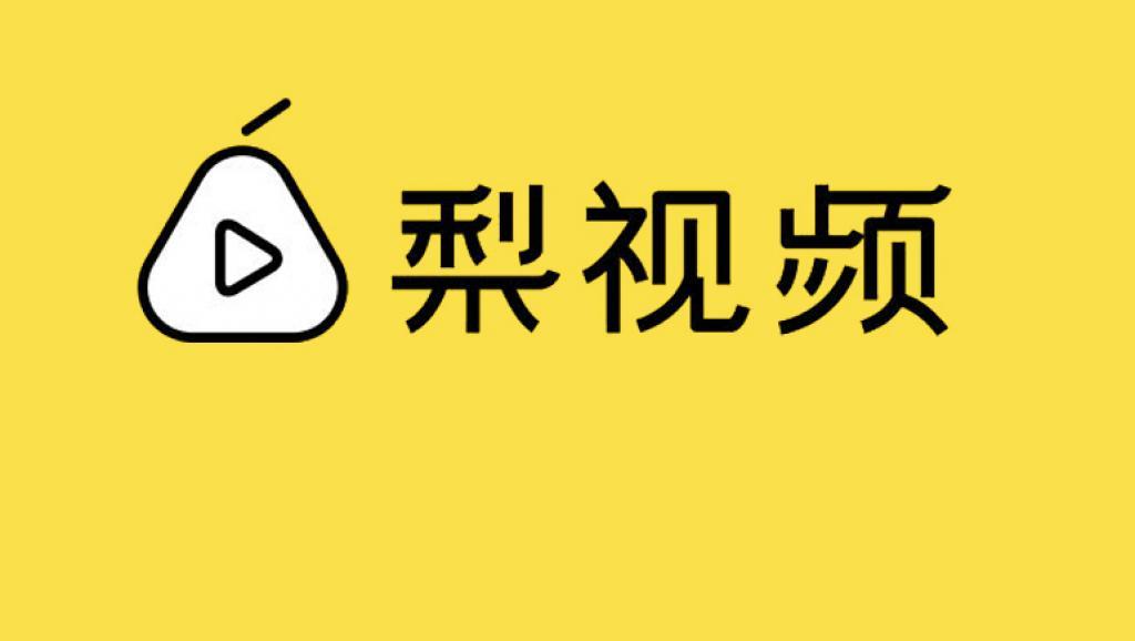 法广 | 梨视频疑因发布天安门前汽车翻车视频而遭整肃