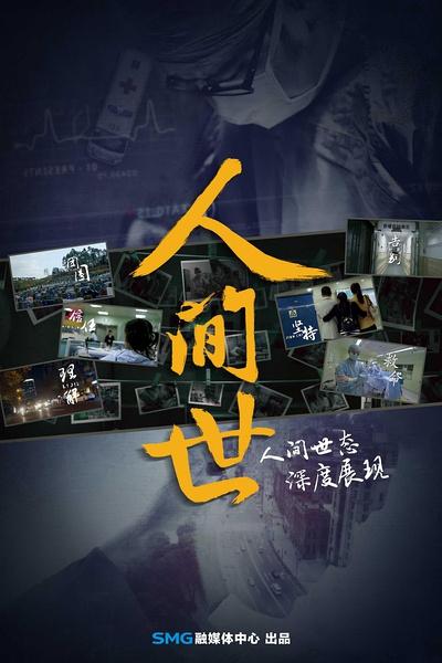 【CDTV】纪录片《人间世》