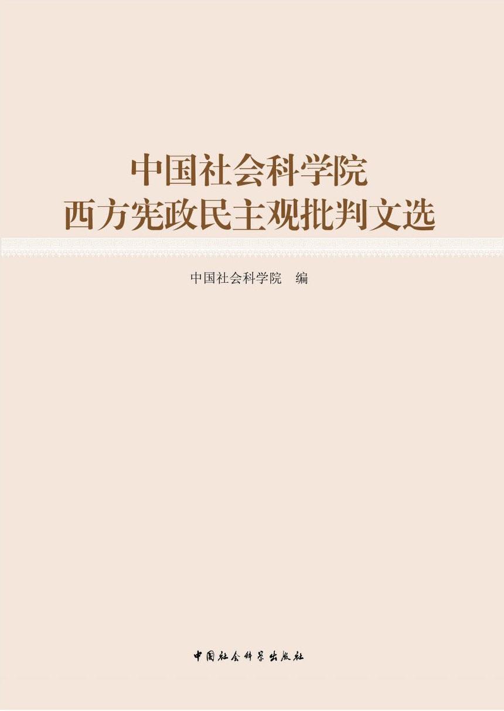 【图说天朝】中国社科院四大批判
