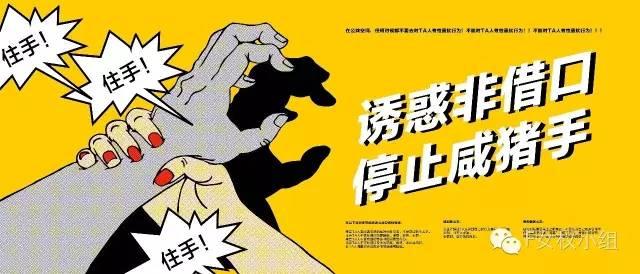 F女权小组|中国第一支反性骚扰广告为何历时一年仍无法上架?