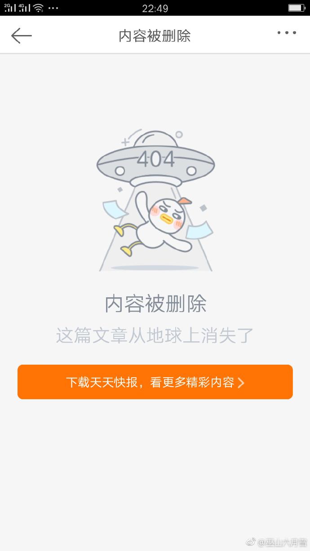 【立此存照】巫山童养媳案受害人疑遭当地公安控制 微博被删