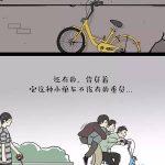 吾皇万睡 | 我想问问有些人,你到底跟共享单车什么仇?