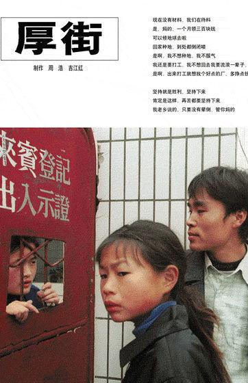 【CDTV】纪录片:厚街