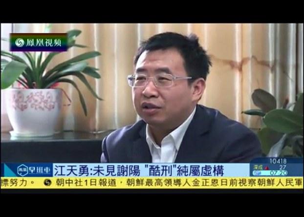 自由亚洲|官媒统一口径指江天勇承认捏造谢阳受虐消息