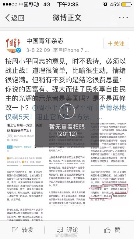 【立此存照】《中国青年》杂志再战周小平