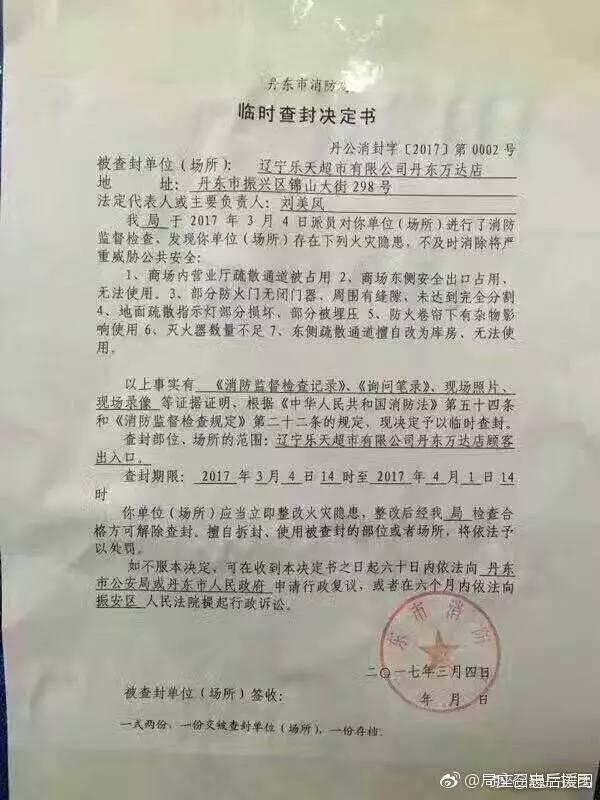 【异闻观止】观察者网 | 中国20余家乐天超市遭查封