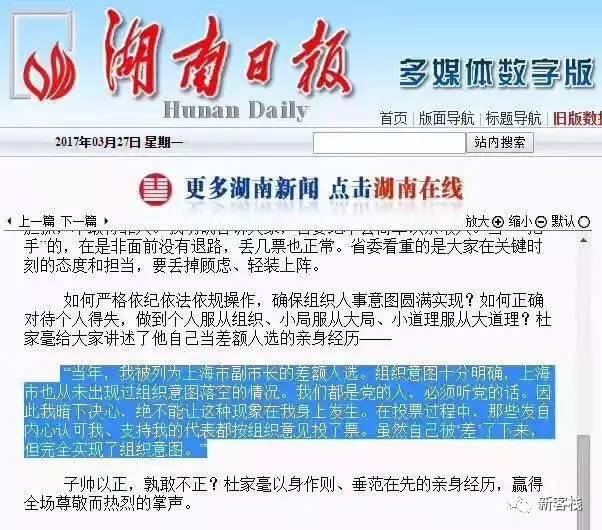"""陈杰人:省委书记公开披露当""""差额""""的心态,说明了什么?"""