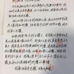 谢阳手书:我谢阳完全无罪,特此声明