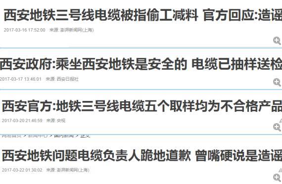 【图说天朝】中国式辟谣样板