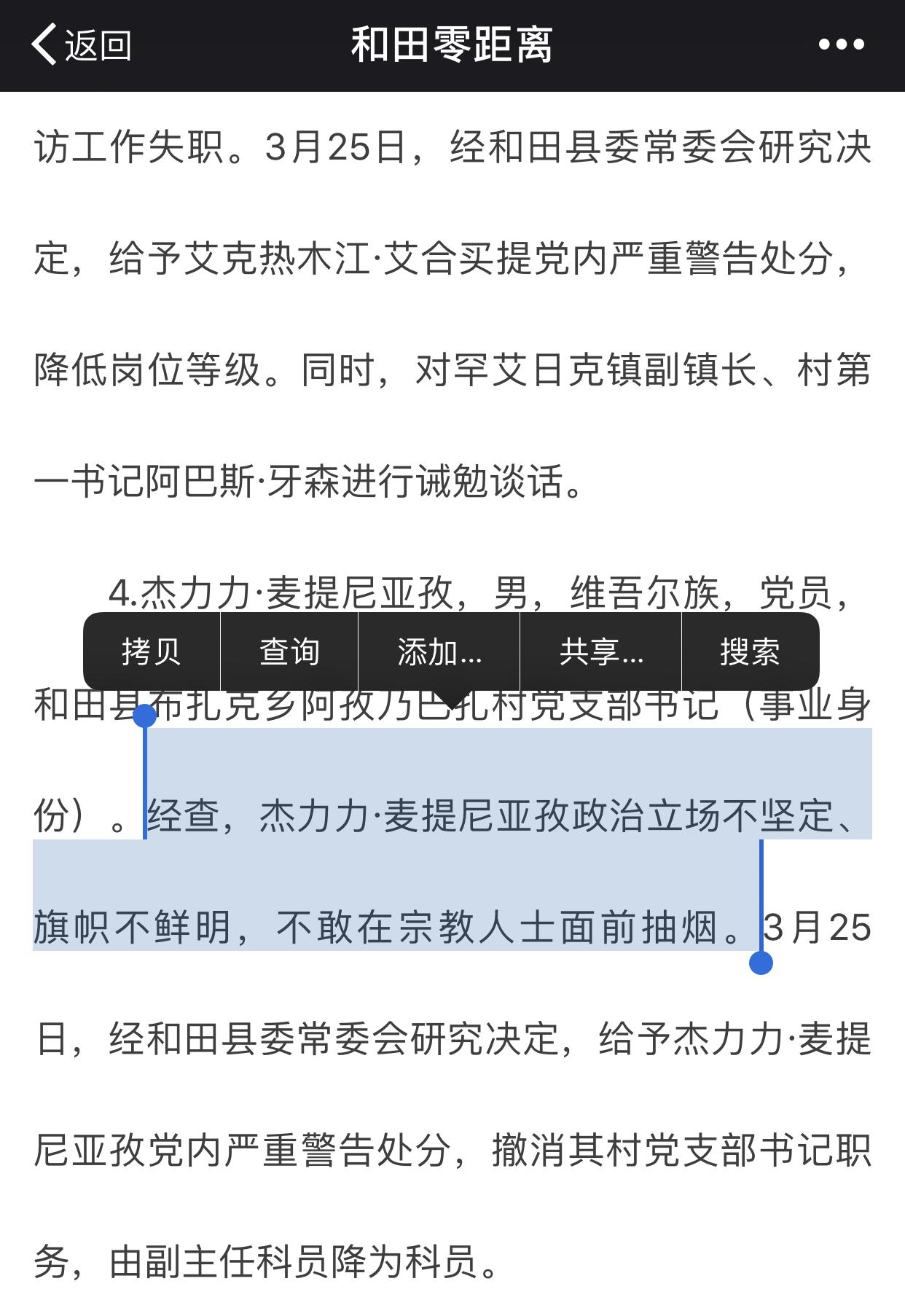 自由亚洲 | 和田维族官员因不敢在宗教人士面前吸烟而被撤职