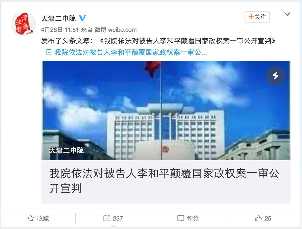 李和平案:天津秘密审判 煽颠判三缓四