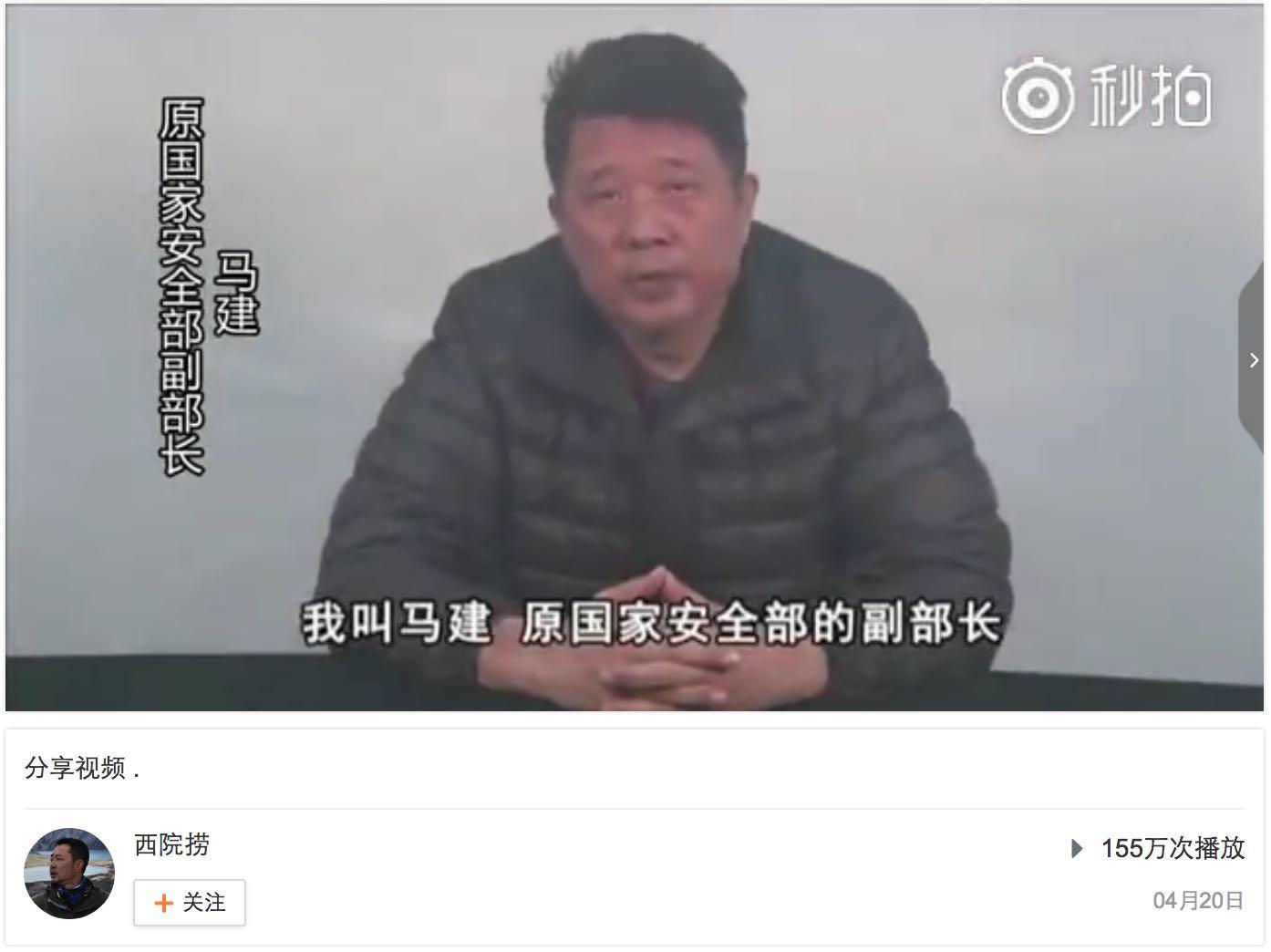 【立此存照】疑似原安全部副部长马建视频在墙内传播无阻