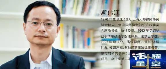 斯伟江:给一位老律师的道歉信