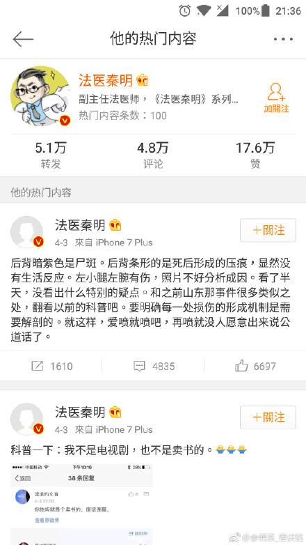 旧闻评论 | 泸州一事 法医秦明何以也成了吃瓜群众?