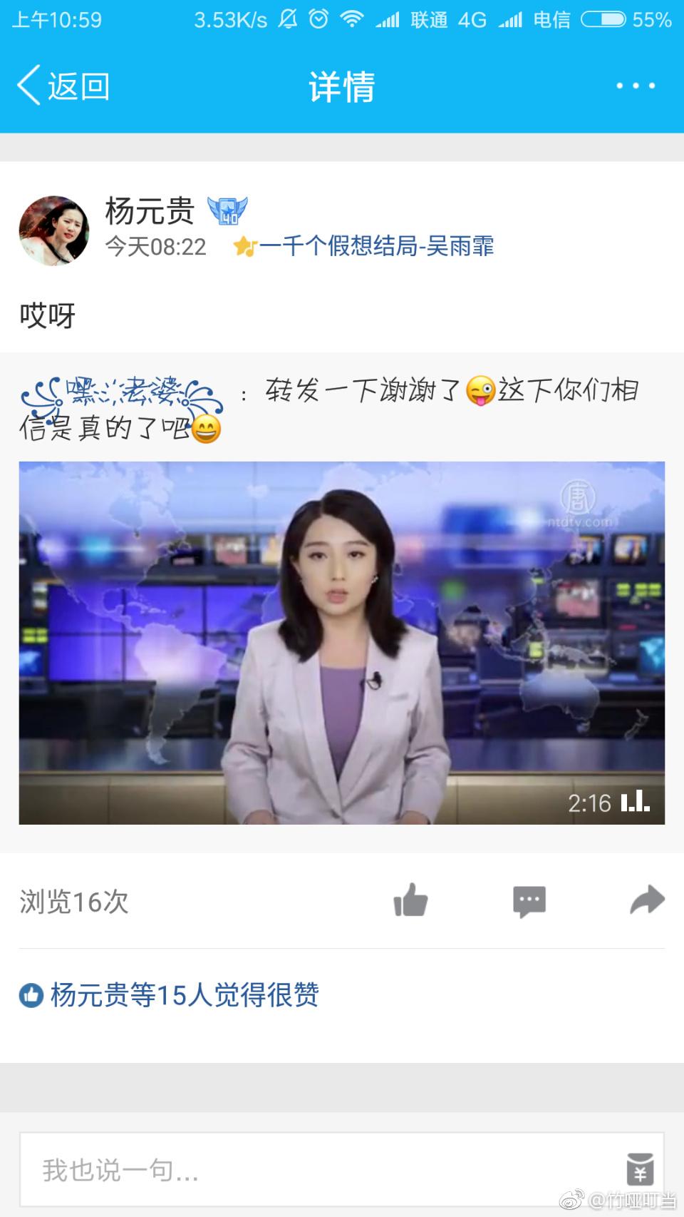 【立此存照】泸州中学生死亡争议最新替罪羊:新唐人