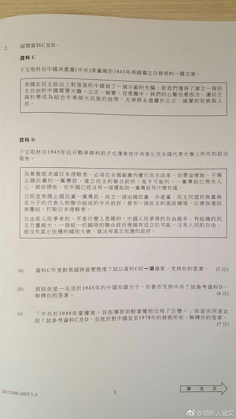 【立此存照】2017年香港中学文凭考试历史科试题