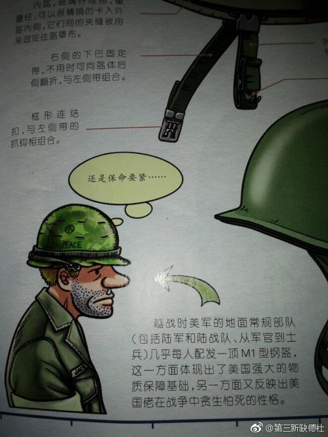 """【图说天朝】""""美国佬在战争中贪生怕死的性格"""""""