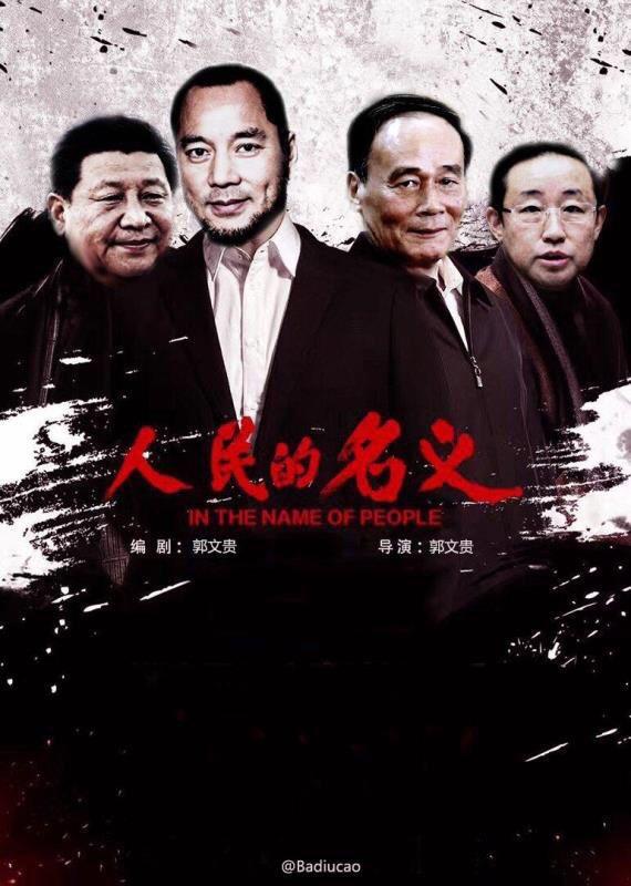 【习总日记】习总致中文推友的公开信:谈郭文贵爆料