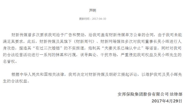 文学城 | 安邦财新开撕?起诉胡舒立捏造吴小晖结婚3次(图)