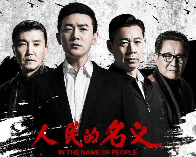 BBC | 中国的80、90后为何狂追反腐剧《人民的名义》?