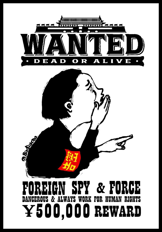 法治内参|可疑的八项间谍行为特征
