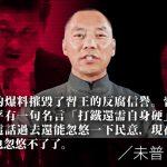 自由亚洲 | 未普:郭文贵爆料,中国官方为何坐不住了?